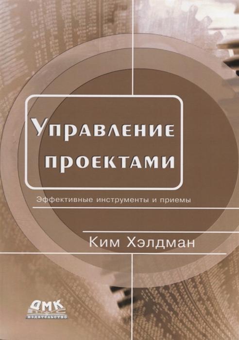 Хэлдман К. Управление проектами Быстрый старт стоимость