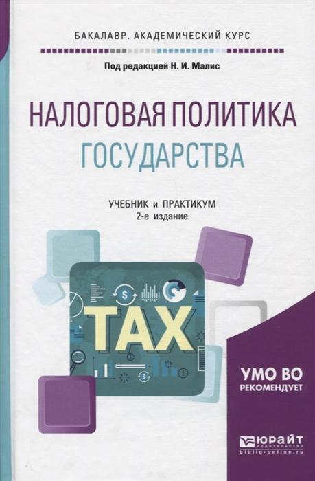 Малис Н. (ред.) Налоговая политика государства Учебник и практикум для академического бакалавриата цена