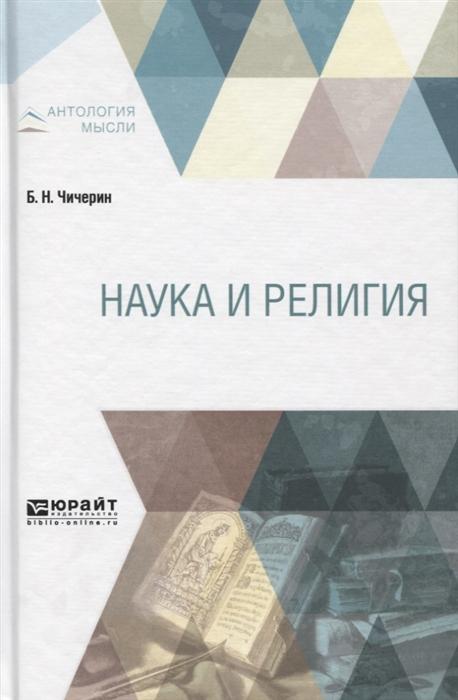 Чичерин Б. Наука и религия б чичерин о народном представительстве