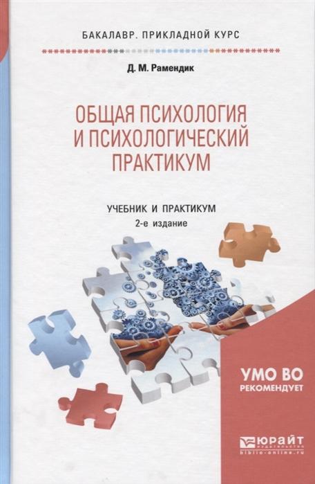 Рамендик Д. Общая психология и психологический практикум Учебник и практикум для прикладного бакалавриата борисов а тихомирова и аналитическая химия расчеты в количественном анализе учебник и практикум для прикладного бакалавриата
