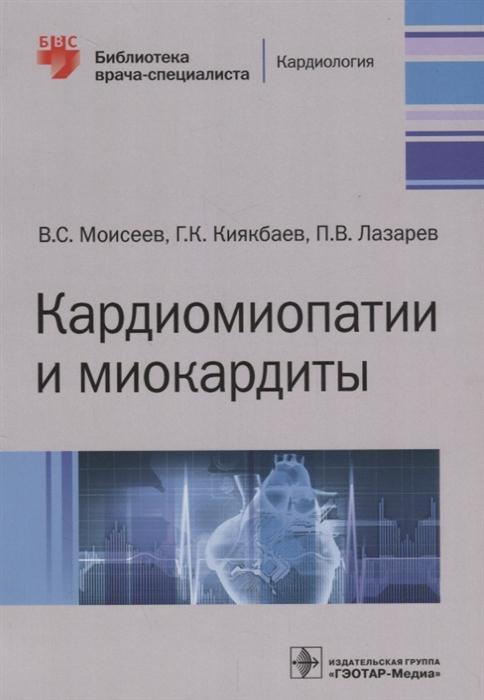 Моисеев В. Кардиомиопатии и миокардиты цены онлайн