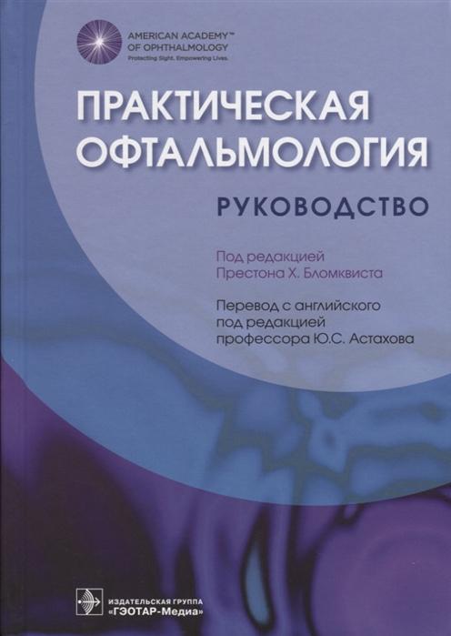 Бломквист П. (ред.) Практическая офтальмология Руководство алекс бломквист кусочек счастья