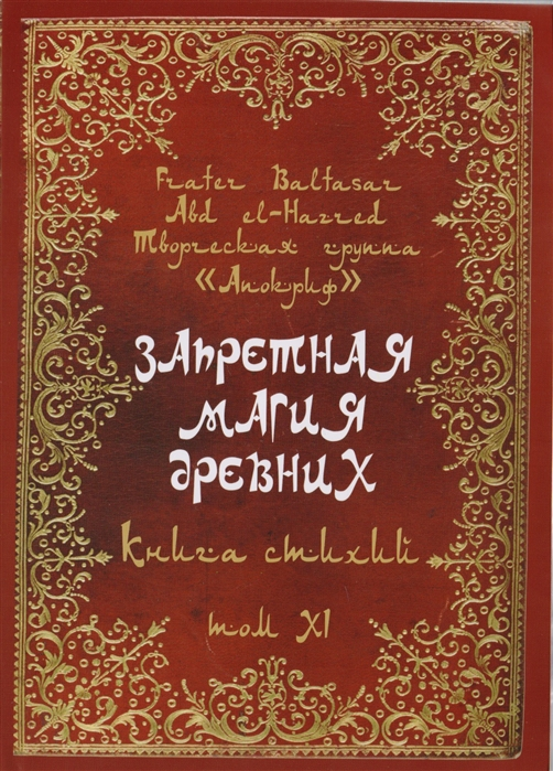 Baltasar F. Запретная магия древних Том XI Книга стихий magnetic cable f line usb type c cable