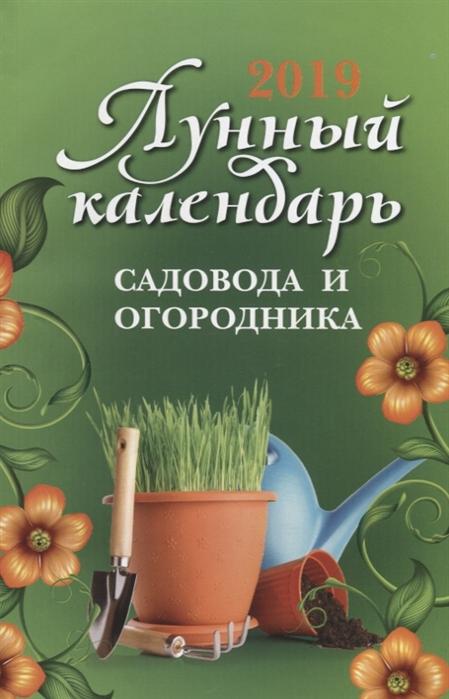 купить Осеева О. (сост.) Лунный календарь садовода и огородника 2019 год по цене 126 рублей