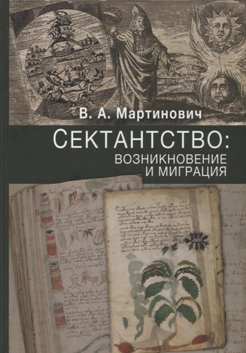 Мартинович В. Сектантство возникновение и миграция глущенко г пономарев в миграция и развитие