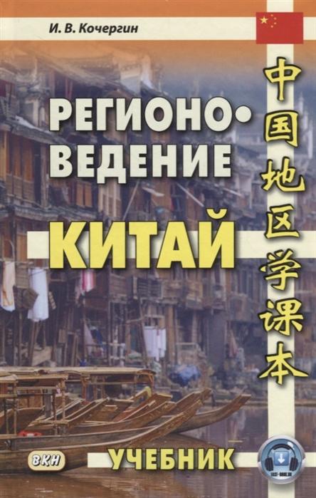 Кочергин И. Регионоведение Китай Учебник екатерина колдунова а киреева мировое комплексное регионоведение учебник