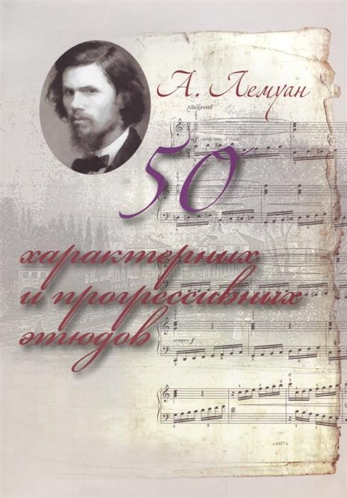 Лемуан А. 50 характерных и прогрессивных этюдов Для фортепиано цена