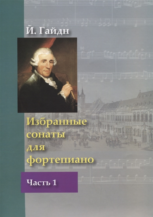 цена на Гайдн Й. Избранные сонаты для фортепиано В 2 частях Часть 1