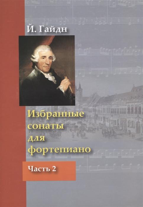 цена на Гайдн Й. Избранные сонаты для фортепиано В 2 частях Часть 2