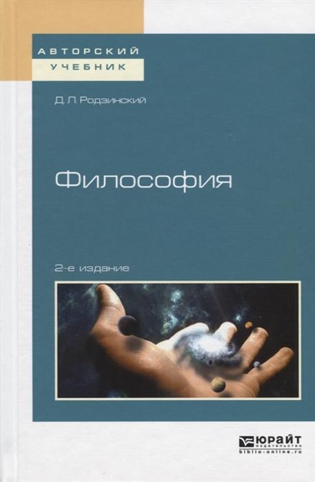 цена на Родзинский Д. Философия Учебное пособие для академического бакалавриата