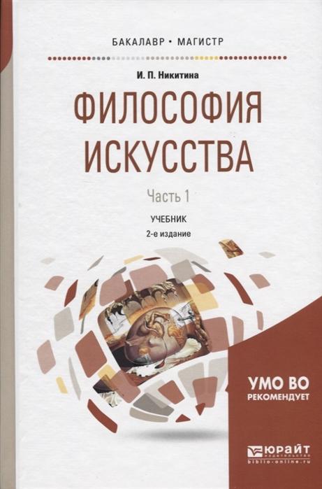 Никитина И. Философия искусства Часть 1 Учебник для бакалавриата и магистратуры