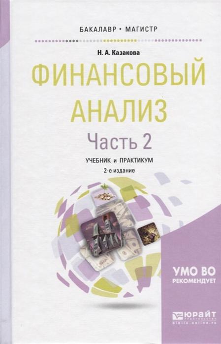 Казакова Н. Финансовый анализ Часть 2 Учебник и практикум для бакалавриата и магистратуры