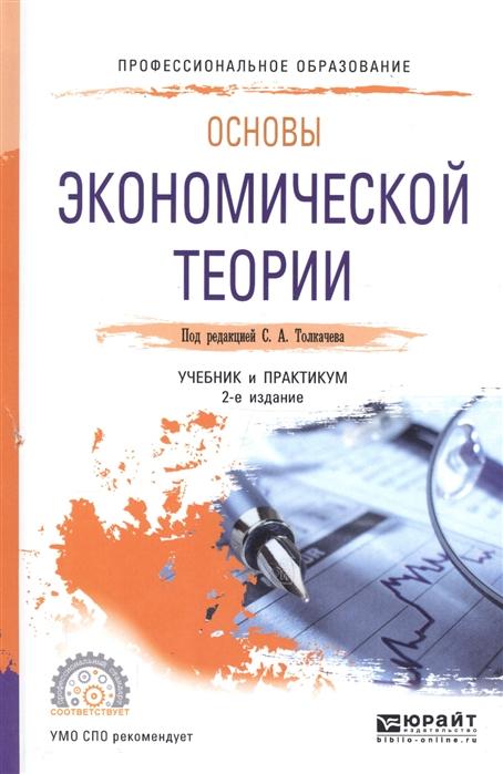 цены на Толкачев С. (ред.) Основы экономической теории Учебник и практикум для СПО  в интернет-магазинах