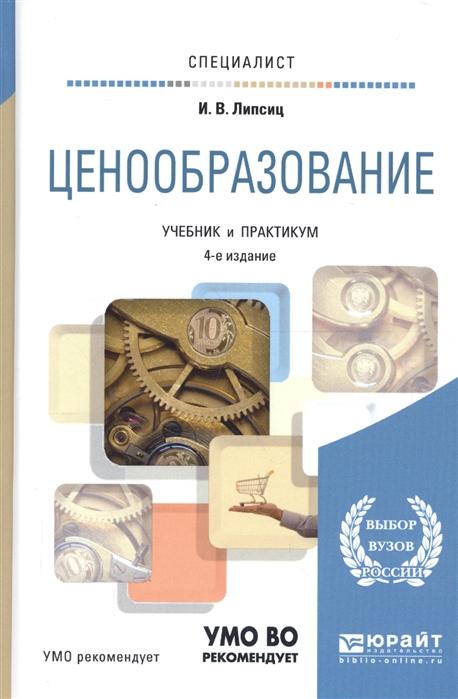 Липсиц И. Ценообразование Учебник и практикум для вузов цена и фото