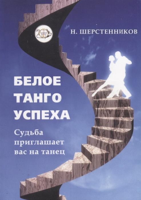 купить Шерстенников Н. Белое танго успеха онлайн