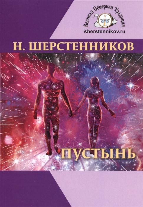 Шерстенников Н. Пустынь Мистический роман-практикум глинская пустынь