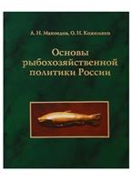 Основы рыбохозяйственной политики России