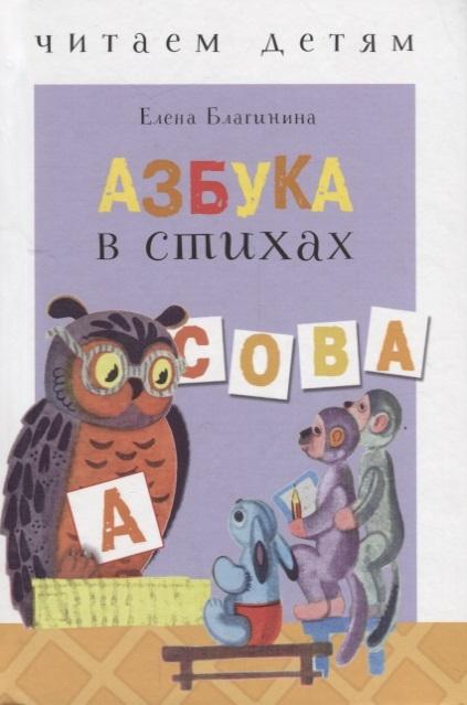 Благинина Е. Азбука в стихах екимова е православная азбука в стихах