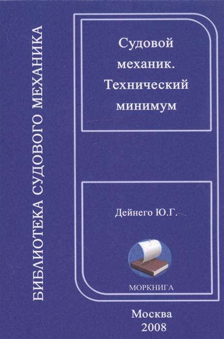 Судовой механик Технический минимум на русском и английском языках