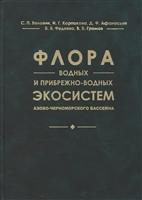 Флора водных и прибрежно-водных экосистем Азово-Черноморского бассейна
