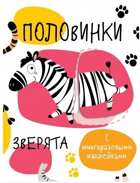 купить Ефремова Е., Вовикова О. (худ.) Половинки Зверята с многоразовыми наклейками онлайн