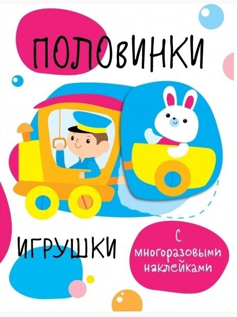 купить Ефремова Е., Вовикова О. и др. (худ.) Половинки Игрушки с многоразовыми наклейками онлайн