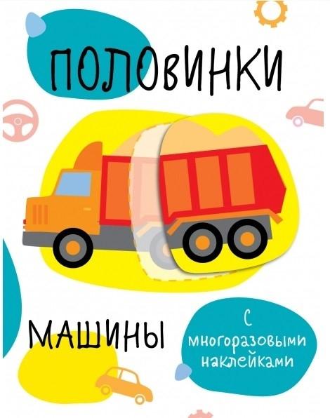 купить Ефремова Е., Вовикова О. (худ.) Половинки Машинки с многоразовыми наклейками онлайн