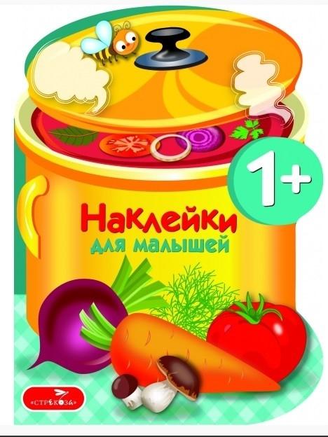Купить Наклейки для малышей Варим суп Выпуск 15, Стрекоза, Книги с наклейками