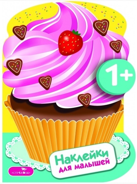 Вовикова О. (худ.) Наклейки для малышей Пирожные Выпуск 16 ефремова е вовикова о худ наклейки для малышей арбуз выпуск 12