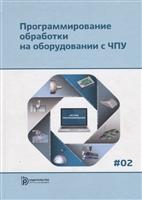 Программирование обработки на оборудовании с ЧПУ. Том 2