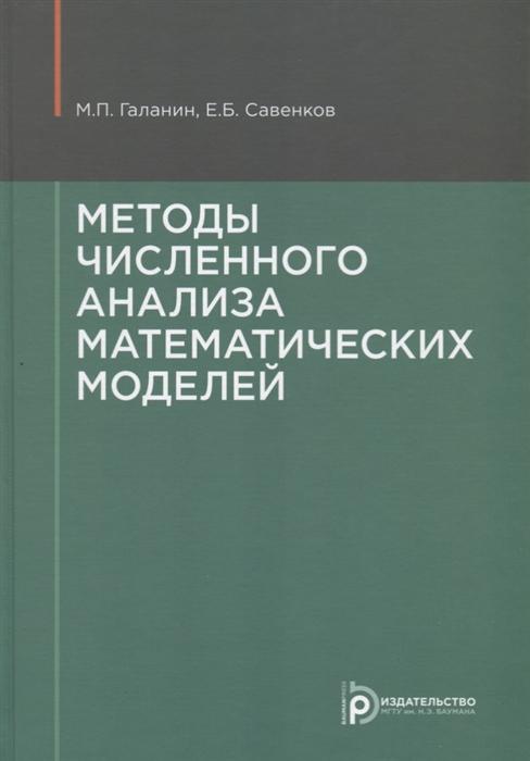 Фото - Галанин М., Савенков Е. Методы численного анализа математических моделей михаил галанин методы численного анализа математических моделей