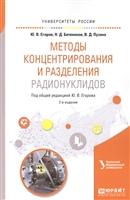 Методы концентрирования и разделения радионуклидов. Учебное пособие для вузов