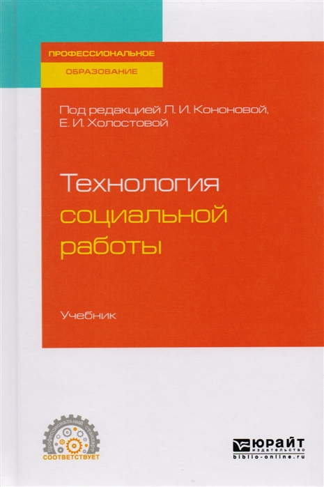 Технология социальной работы Учебник для СПО