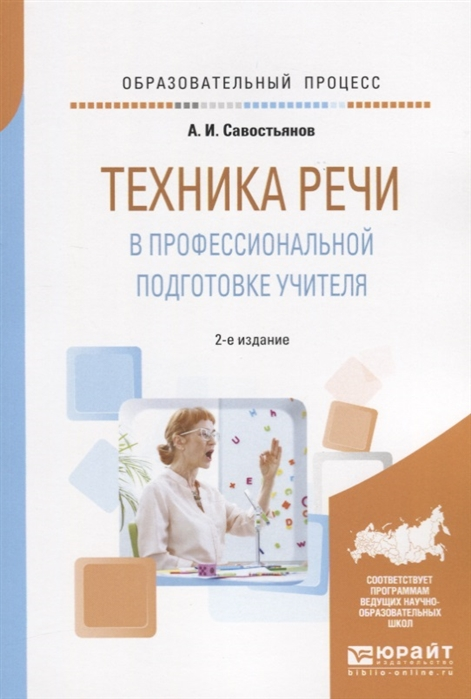 Савостьянов А. Техника речи в профессиональной подготовке учителя Практическое пособие
