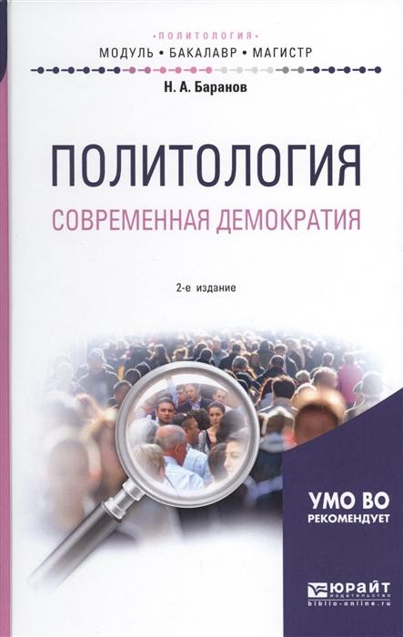 Политология Современная демократия Учебное пособие для бакалавриата и магистратуры