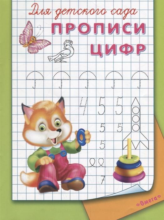 Для детского сада Прописи цифр