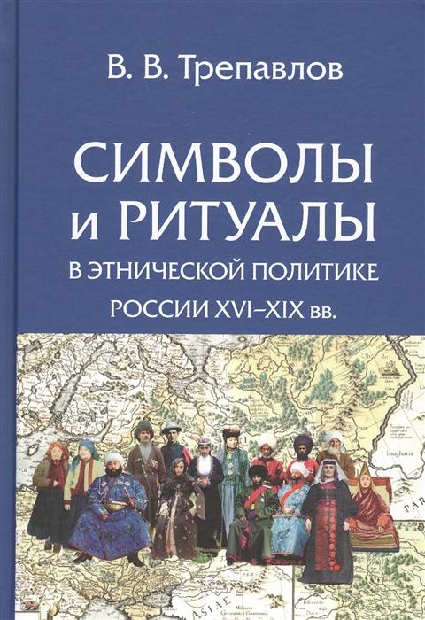 Символы и ритуалы в этнической политике России XVI-XIX вв