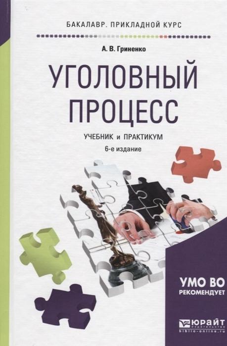 Гриненко А. Уголовный процесс Учебник и практикум для прикладного бакалавриата борисов а тихомирова и аналитическая химия расчеты в количественном анализе учебник и практикум для прикладного бакалавриата