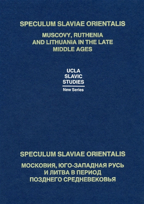 цены на Иванов В., Верхоланцева Ю. (ред.) Speculum Slaviae Orientalis Muscovy Ruthenia and Lithuania in the Late Middle Ages Speculum Slaviae Orientalis Московия Юго-Западная Русь и Литва в период Позднего Средневековья на русском и английском языках  в интернет-магазинах
