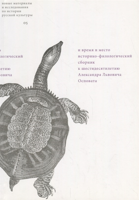 И время и место Историко-филологический сборник к шестидесятилетию Александра Львовича Осповата