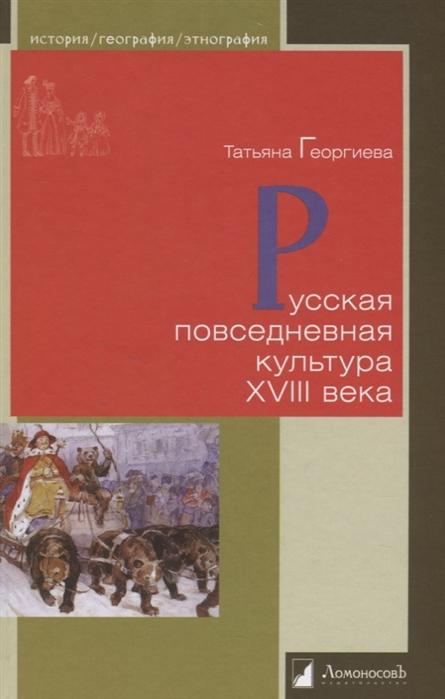 цена на Георгиева Т. Русская повседневная культура XVIII века