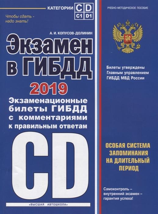 Экзамен в ГИБДД Категории C D подкатегории C1 D1 с изменениями и дополнениями на 2019 год