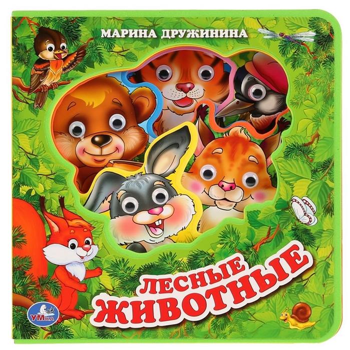 Дружинина М. Лесные животные Книжка с глазками лесные животные книжка для ванной