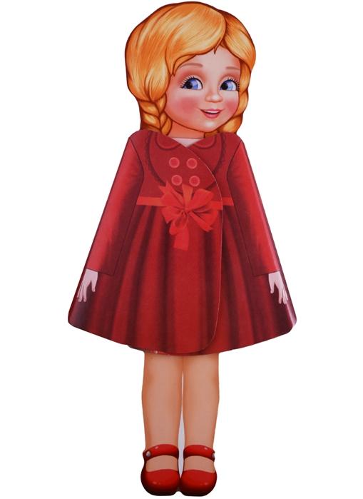 Коваль Т. Моя любимая кукла