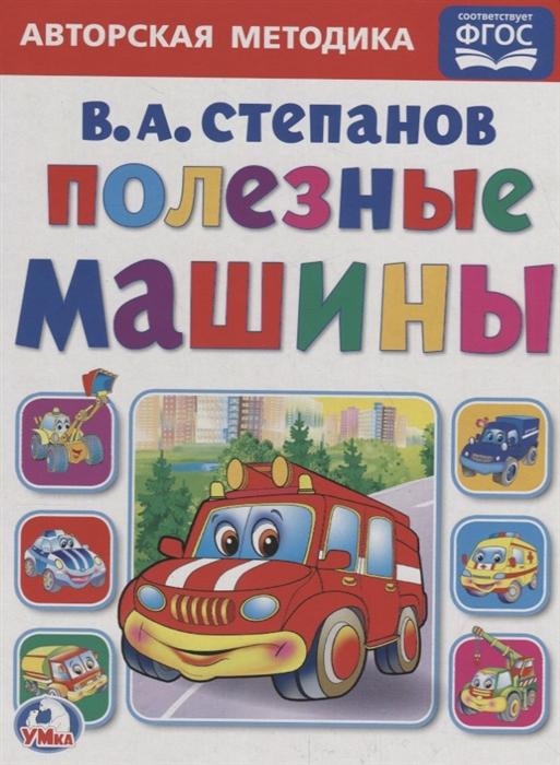 Фото - Степанов В. Полезные машины ирина попова полезные машины