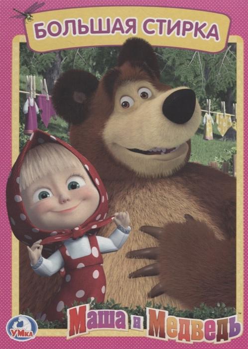 Кузовков О. Маша и Медведь Большая стирка кузовков о маша и медведь книга с постерами и набором красок
