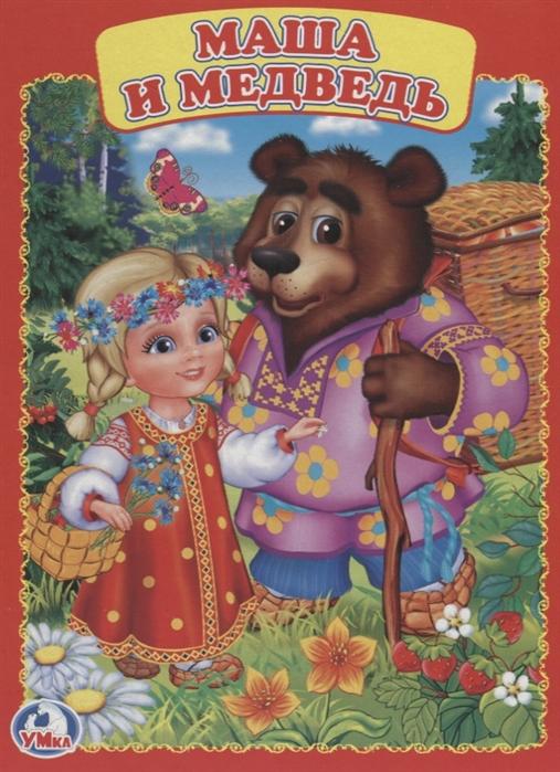 Сухарева О. (ред.-сост.) Маша и медведь макарова в ред мультраскраска маша и медведь