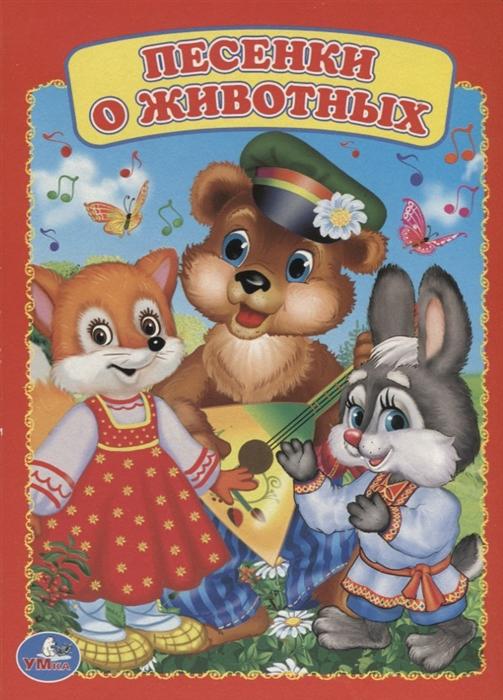 Сухарева О. (ред.-сост.) Песенки о животных цена в Москве и Питере