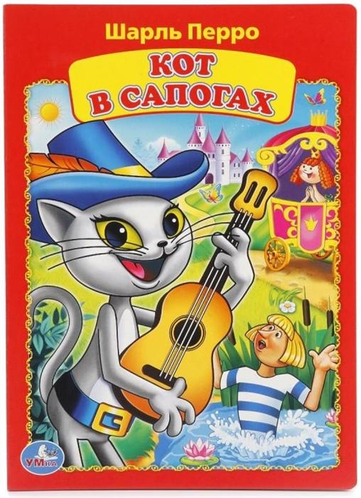 Перро Ш. Кот в сапогах художественные книги росмэн сказка кот в сапогах перро ш