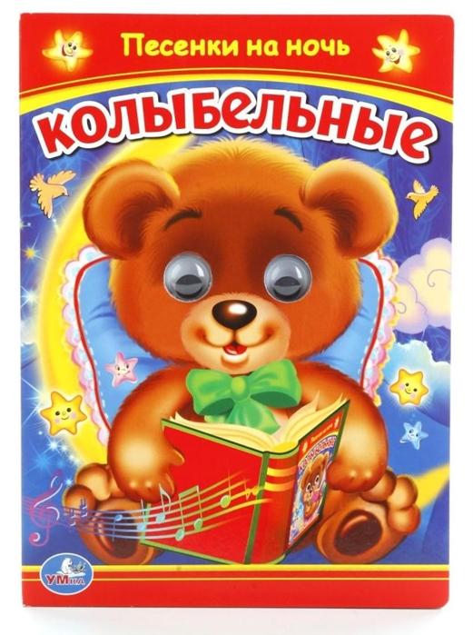 Купить Колыбельные Книжка с глазками, Симбат, Книги - игрушки